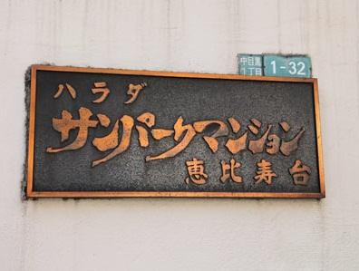 原田サンパークマンション恵比寿台の看板