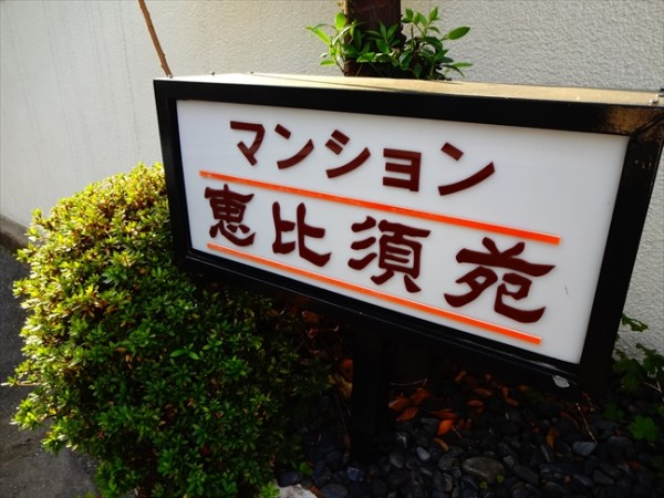 マンション恵比須苑の看板