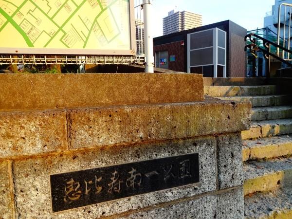 恵比寿南一公園