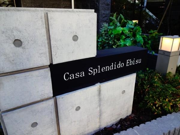 カーサスプレンディッド恵比寿の看板